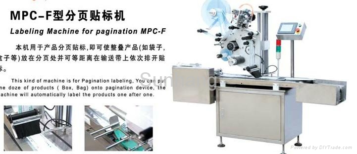 MPC-DS Double Side Self-adhesive round, square and flat bottle Labeling Machine  2