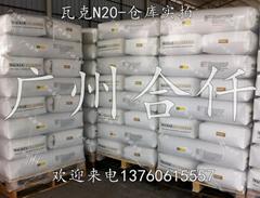 瓦克气相二氧化硅N20
