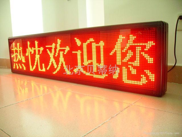 北京廠家批發LED顯示屏 1
