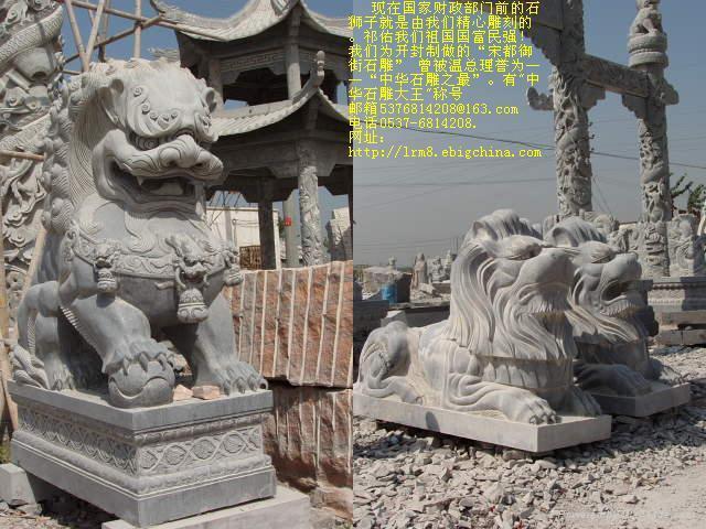 石狮子京狮港狮 1