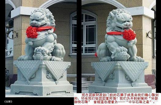 石狮子京狮港狮 4
