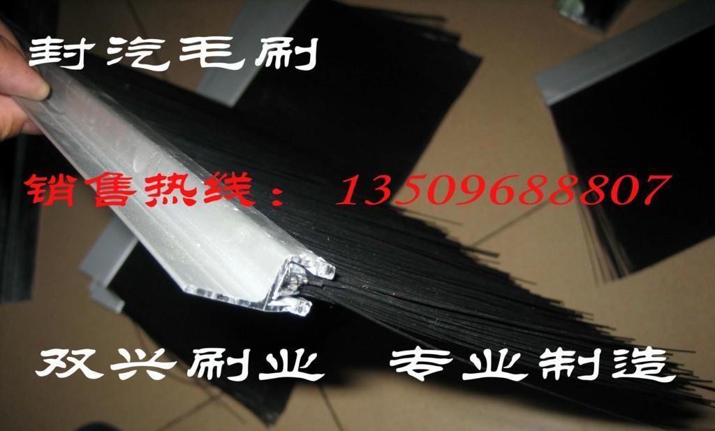 防靜電毛刷條,鋁合金毛刷條,屏蔽門毛刷條 4