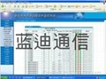 水文水資源信息化管理平台系統軟
