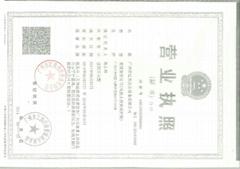 廣州市遼亮辦公設備有限公司