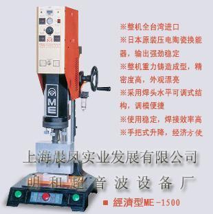 超聲波電源盒焊接機 1