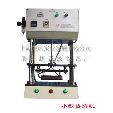小型塑料熱熔機 1