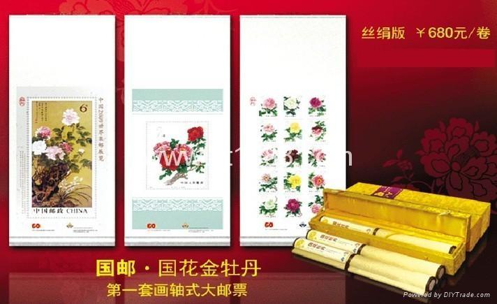 国花牡丹(丝绢版) 1