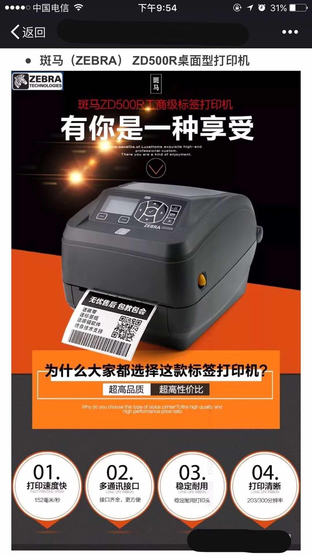 东芝条码打印机 TOSHIBA TEC B-852 4