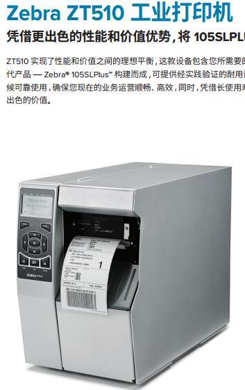 大連條碼打印機 3