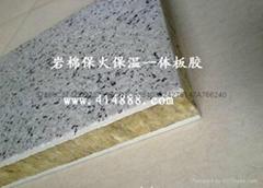 手工岩棉彩鋼夾芯板膠粘合劑|岩