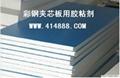 EPS聚苯乙烯彩鋼復合板夾芯板膠粘劑 3