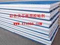 EPS聚苯乙烯彩鋼復合板夾芯板膠粘劑 4