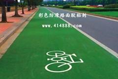 彩色人行道坡道自行车道高速弯道防滑路面胶粘剂