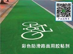 彩色人行道坡道自行車道高速彎道防滑路面膠粘劑