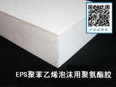 EPS聚苯乙烯彩鋼復合板夾芯板膠粘劑