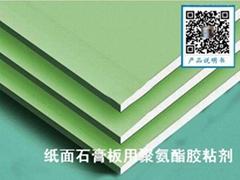 紙面石膏板與鋼板粘接的膠粘劑
