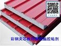 彩鋼夾芯板活動房膠粘劑|手工岩
