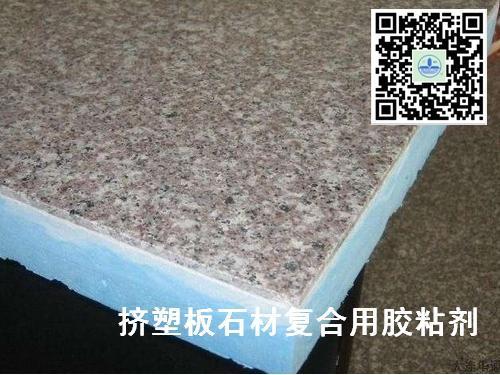 硅酸鈣板XPS擠塑板粘合劑大連石擠塑板粘合劑 4
