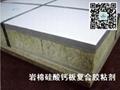 硅酸鈣板XPS擠塑板粘合劑大連石擠塑板粘合劑 5