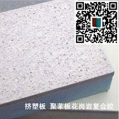 硅酸鈣板XPS擠塑板粘合劑大連石擠塑板粘合劑