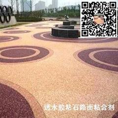 水洗石地坪用粘合劑 洗米石粘合劑 彩色 防滑 降噪