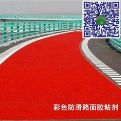 一種值得推薦的公路彩色防滑路面粘合劑