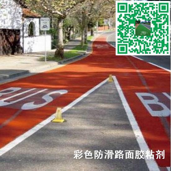 彩色人行道坡道自行車道高速彎道防滑路面膠粘劑 1