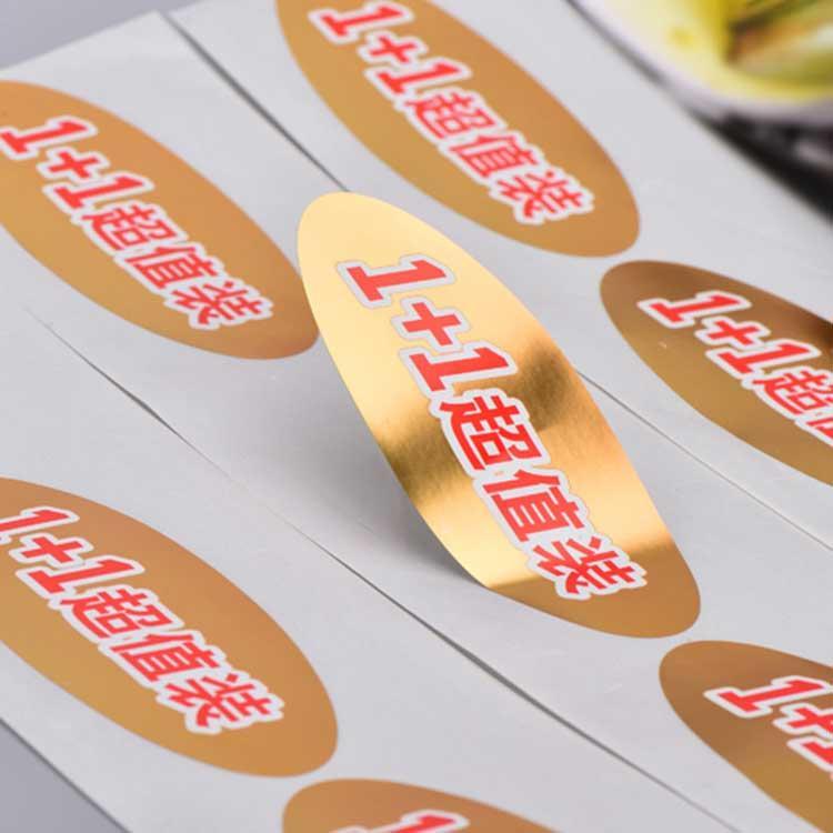 东莞标签印刷 1