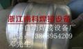 啤酒桶焊接.对焊机.自动对焊机.自动啤酒桶焊接 1