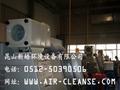 油霧處理器