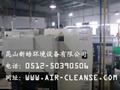 油霧清潔器(靜電式) 4