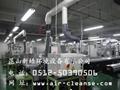 靜電式油霧回收機 3