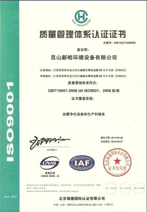 ISO9001质量管理体系证书(中)