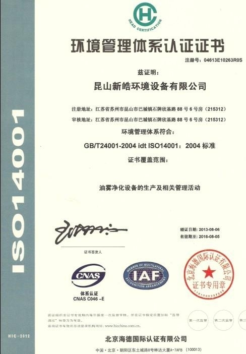 ISO14001環境管理體系認証証書(中)