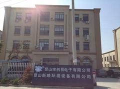 崑山新皓環境設備有限公司