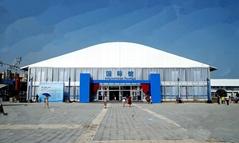 专业生产大型展览篷房,交易会篷房