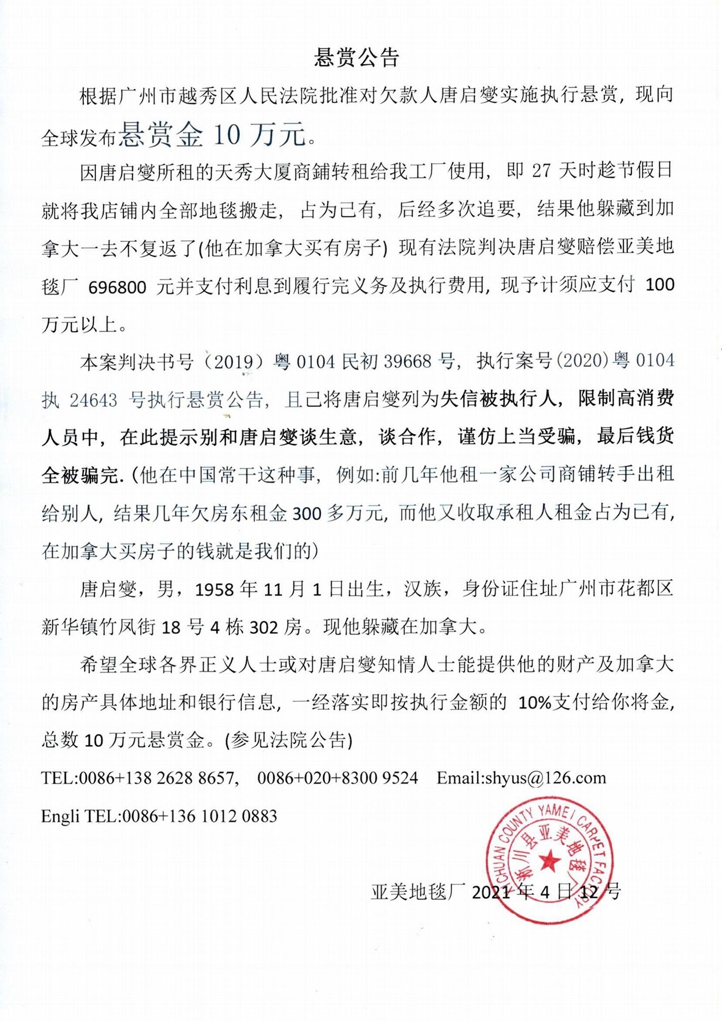 Tang Qixie's reward for Informer: 100000 yuan in cash 1