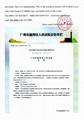 Tang Qixie's reward for Informer: 100000 yuan in cash 3