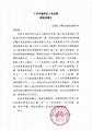 Tang Qixie's reward for Informer: 100000 yuan in cash 4