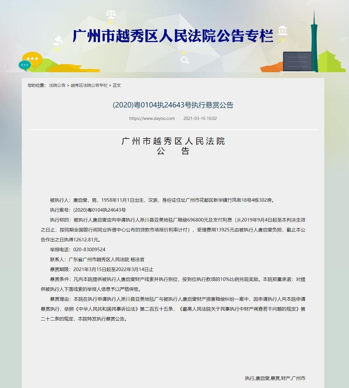 Tang Qixie's reward for Informer: 100000 yuan in cash 5