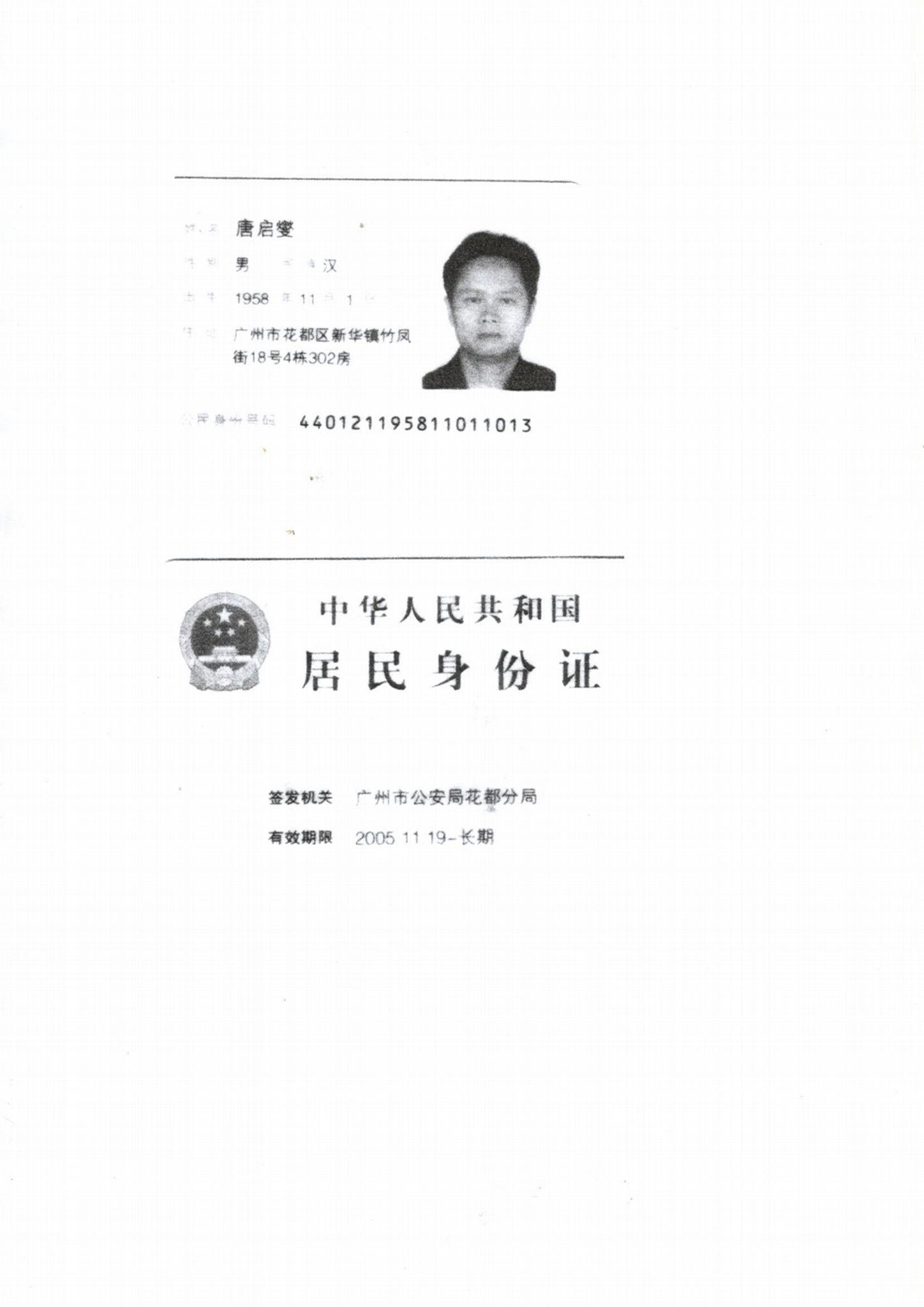 Tang Qixie's reward for Informer: 100000 yuan in cash 6