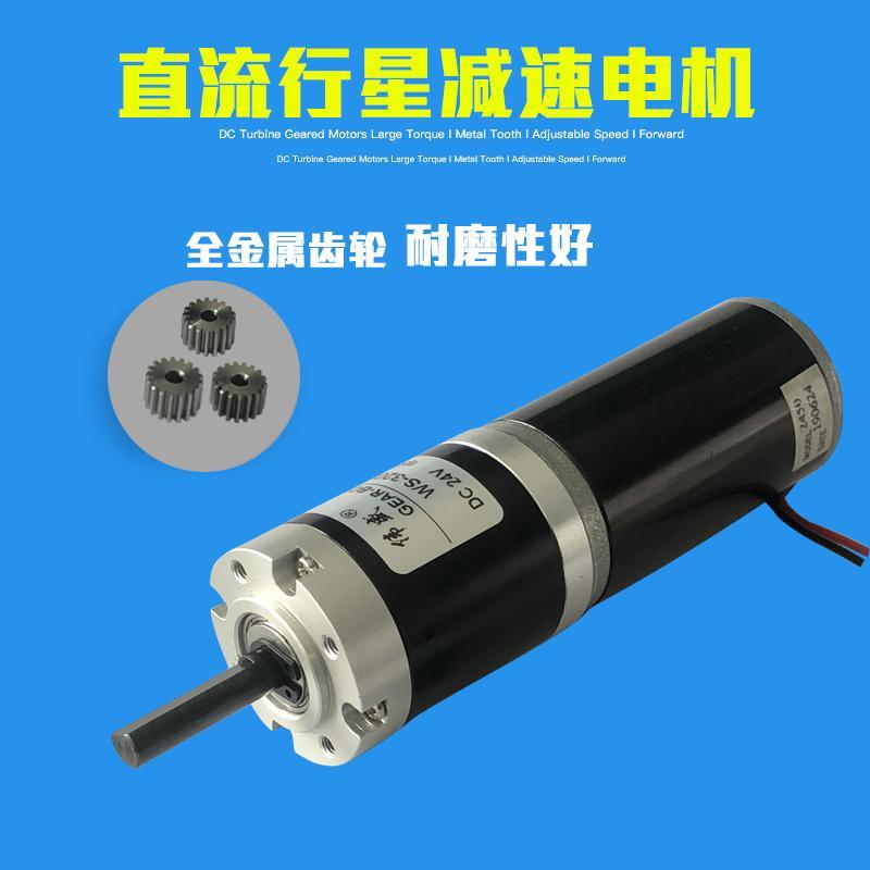 32mm直流行星減速電機 1