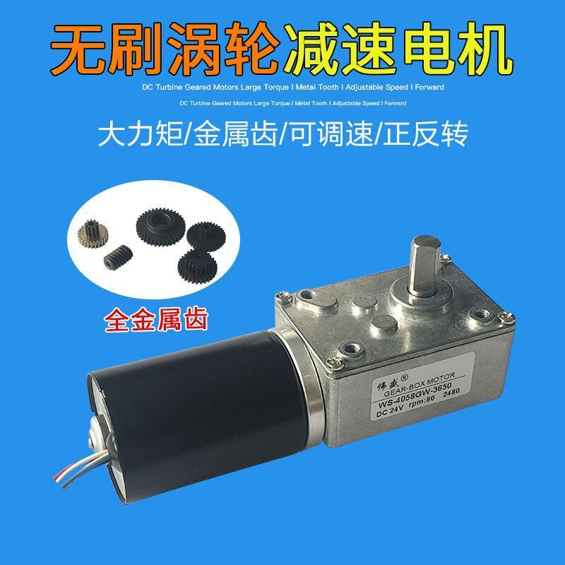 4058GW直流無刷渦輪蝸杆減速電機 1