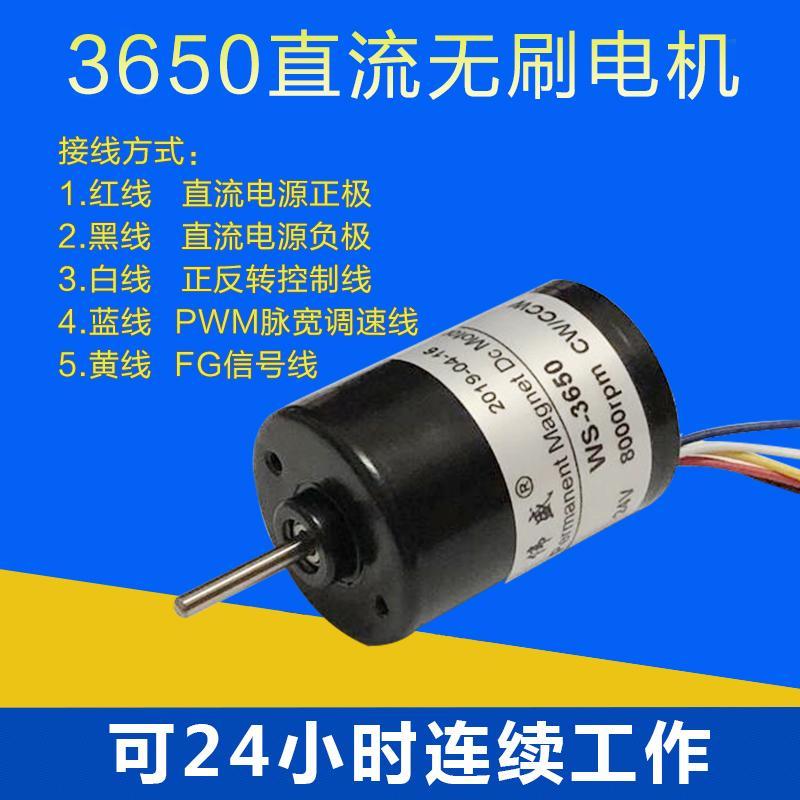3650无刷高速电机 刹车电机 可调速直流无刷电机 直流无刷马达 1