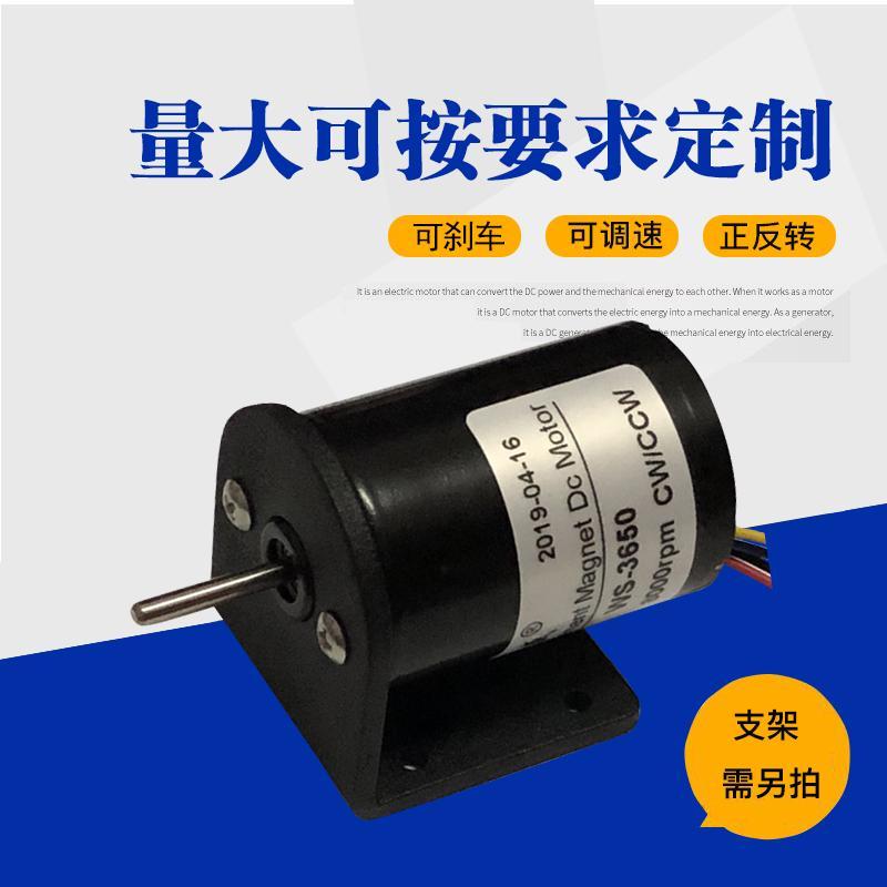 3650无刷高速电机 刹车电机 可调速直流无刷电机 直流无刷马达 2