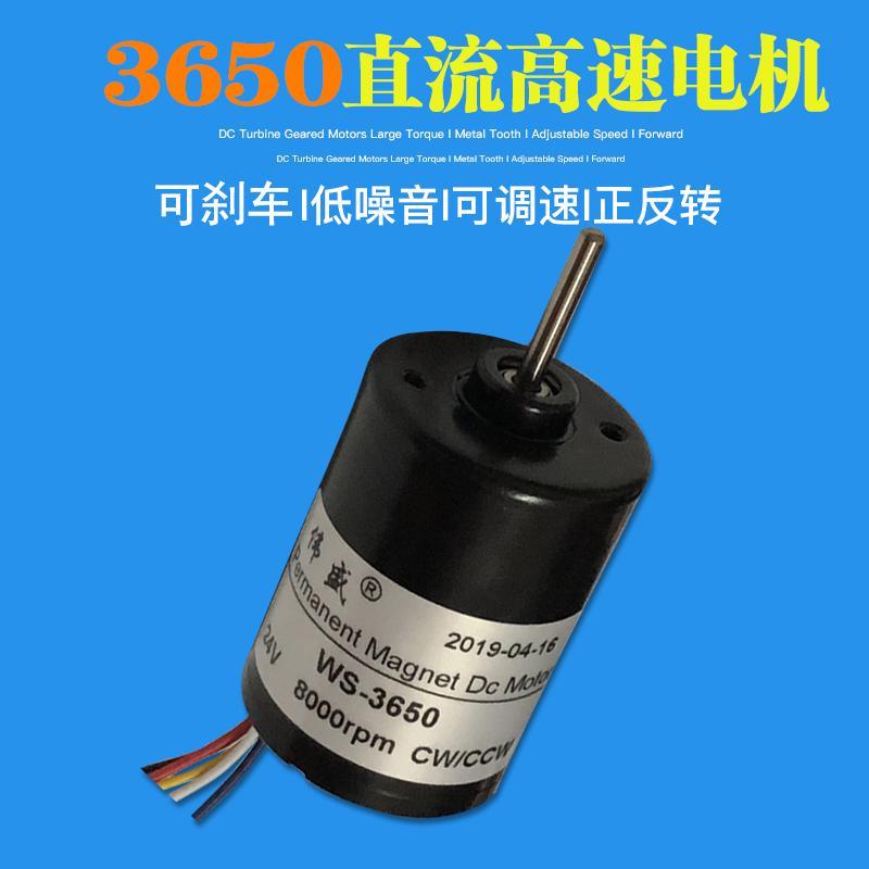 3650无刷高速电机 刹车电机 可调速直流无刷电机 直流无刷马达 3