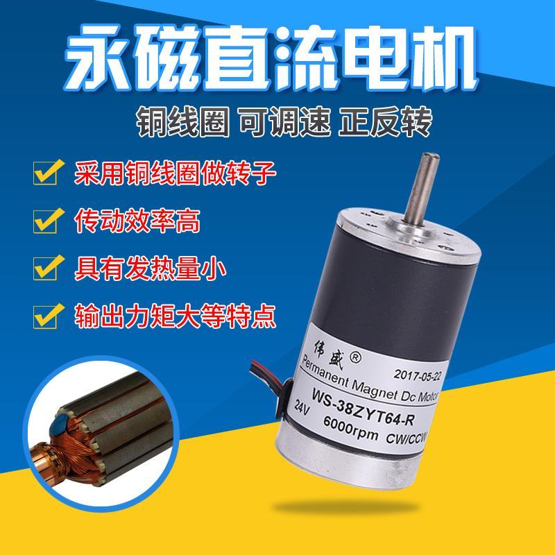WS-38ZYT64-R高速直流电机38mm可调速直流马达5mm轴径正反转直流电机 1