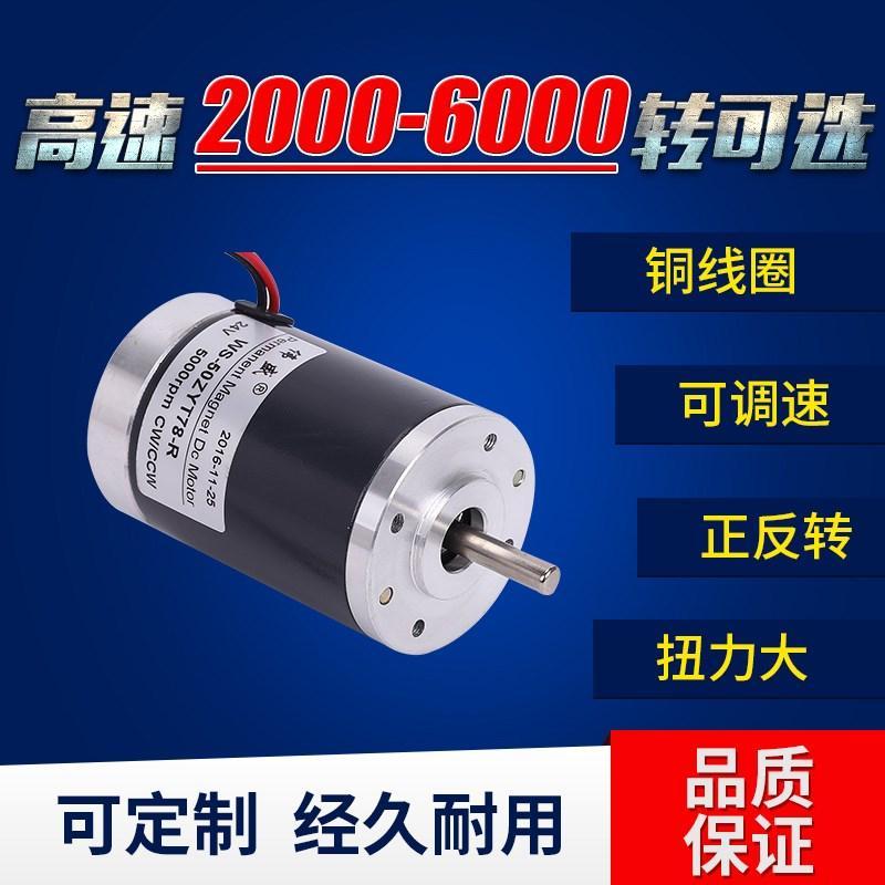 50ZYT78-R永磁直流高速棉花糖机马达 高速直流电机 可正反转微型调速马达 1
