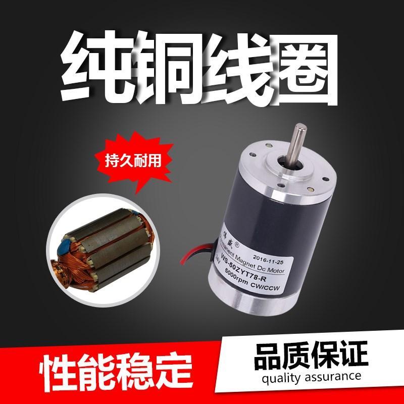 50ZYT78-R永磁直流高速棉花糖机马达 高速直流电机 可正反转微型调速马达 4