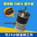 45mm直流電機 直流馬達5mm軸徑大力矩正反轉直流高速鋼管電機 1